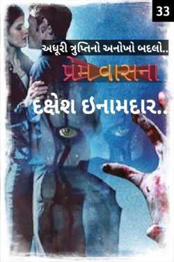 Prem Vasna - 33 by Dakshesh Inamdar in Gujarati