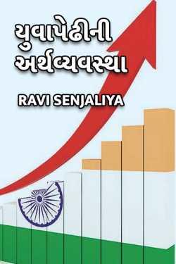 Yuvapedhi ni Arthvyavastha - 1 by Ravi senjaliya in Gujarati