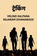 ट्रेकिंग by MILIND KALPANA RAJARAM DHANAWADE in Marathi