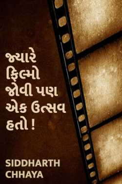 When watching movie was a festival - 1 by Siddharth Chhaya in Gujarati