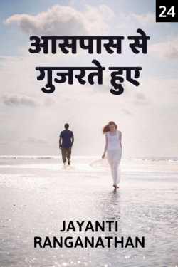 Aaspas se gujarate hue - 24 by Jayanti Ranganathan in Hindi