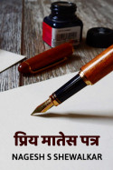 प्रिय मातेस पत्र by Nagesh S Shewalkar in Marathi