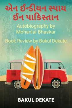 An Indian spy in Pakistan by Bakul Dekate in Gujarati