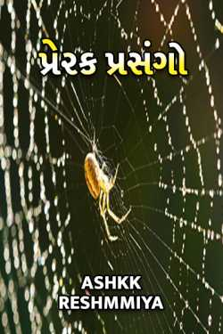 Prerak Prasango by Ashq Reshmmiya in Gujarati