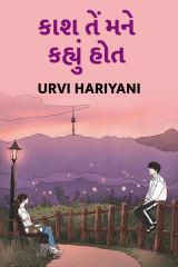 કાશ તેં મને કહ્યું હોત…. by Urvi Hariyani in Gujarati