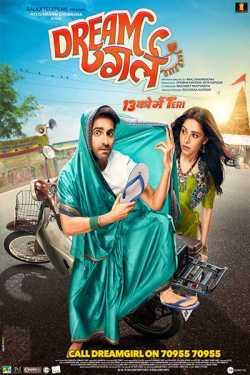 Movie review - Dreamgirl by Siddharth Chhaya in Gujarati