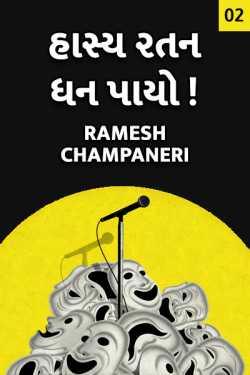 HASYA RATAN DHAN PAYO - 2 by Ramesh Champaneri in Gujarati