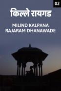 किल्ले रायगड by MILIND KALPANA RAJARAM DHANAWADE in Marathi