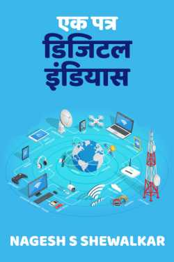 Ek patra digital indias by Nagesh S Shewalkar in Marathi