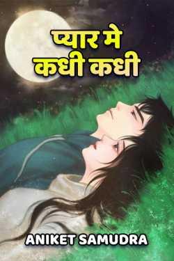 Pyar Mein.. Kadhi Kadhi - 1 by Aniket Samudra in Marathi
