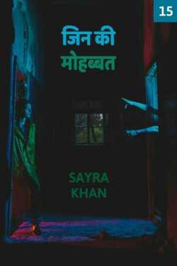 Jin ki Mohbbat - 15 by Sayra Ishak Khan in Hindi