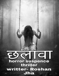 the illusion by Roshan Jha in Hindi