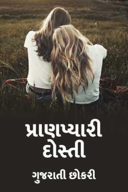Pranpyari Dosti by ગુજરાતી છોકરી iD... in Gujarati