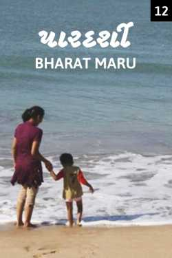 Pardarshi - 12 by bharat maru in Gujarati