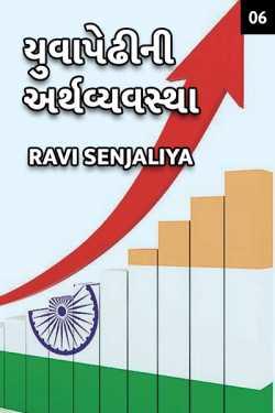 Yuvapedhi ni Arthvyavstha - 6 by Ravi senjaliya in Gujarati
