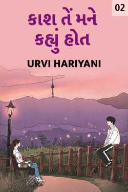 Kaash te mane kahyu hot - 2 by Urvi Hariyani in Gujarati