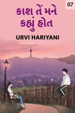 Kaash te mane kahyu hot - 7 by Urvi Hariyani in Gujarati