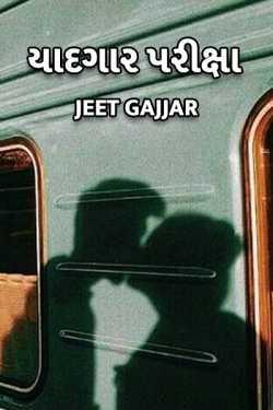 Yaadgaar Pariksha by Jeet Gajjar in Gujarati