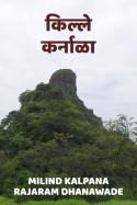 किल्ले कर्नाळा by MILIND KALPANA RAJARAM DHANAWADE in Marathi
