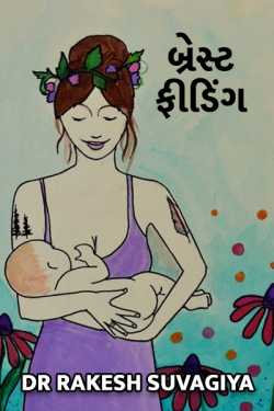 breast feeding by Dr Rakesh Suvagiya in Gujarati