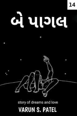 Be Pagal - 14 by VARUN S. PATEL in Gujarati