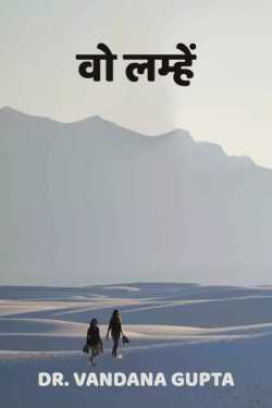 Wo lamhe by Dr. Vandana Gupta in Hindi
