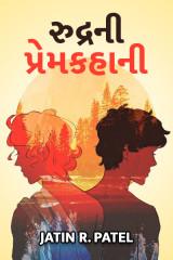 રુદ્ર ની પ્રેમકહાની દ્વારા Jatin.R.patel in Gujarati