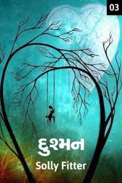 dushman - 3 by solly fitter in Gujarati
