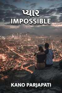 પ્યાર impossible (ભાગ.1)