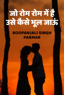 Roopanjali singh parmar द्वारा लिखित  जो रोम रोम में है, उसे कैसे भूल जाऊं बुक Hindi में प्रकाशित