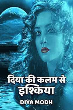 Diya ki kalam se ishqiya by Diyamodh in Hindi
