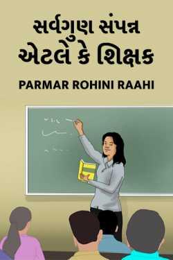 Sarvgun sampann aetle ke shikshak by Rohini Raahi Parmar in Gujarati