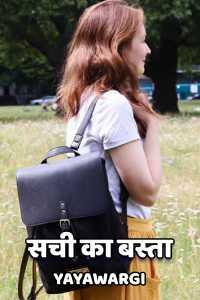 सची का बस्ता