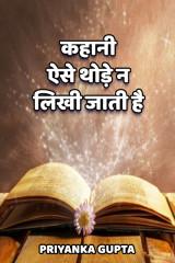 कहानी ऐसे थोड़े न लिखी जाती है... by प्रियंका गुप्ता in Hindi