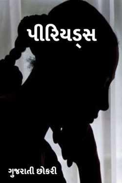 Periods by ગુજરાતી છોકરી iD... in Gujarati