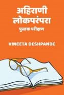 Vineeta Shingare Deshpande यांनी मराठीत अहिराणी लोकपरंपरा - पुस्तक परीक्षण