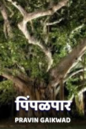पिंपळपार by Pravin Gaikwad in Marathi