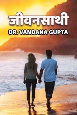Jivansathi by Dr. Vandana Gupta in Hindi