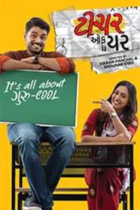 It's not 'Teacher of The Year', it is 'FILM OF THE YEAR'! ફિલ્મ રીવ્યુ