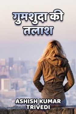 गुमशुदा की तलाश by Ashish Kumar Trivedi in :language