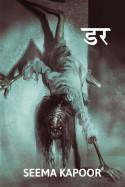 Seema Kapoor द्वारा लिखित  डर - भाग 4 बुक Hindi में प्रकाशित