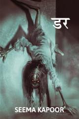 डर by Seema Kapoor in Hindi