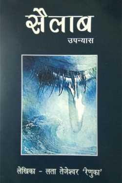 Lata Tejeswar renuka द्वारा लिखित सैलाब बुक  हिंदी में प्रकाशित