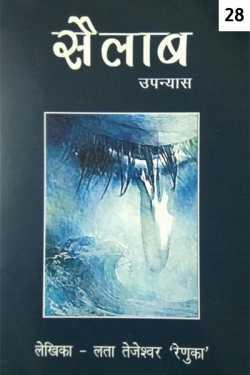 Sailaab - 28 by Lata Tejeswar renuka in Hindi