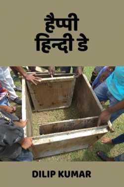 happy hindi day by dilip kumar in Hindi