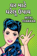 ઘર માટે ઘરેલૂ ઉપાય by Mital Thakkar in Gujarati