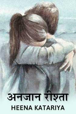 Heena katariya द्वारा लिखित अनजान रीश्ता बुक  हिंदी में प्रकाशित