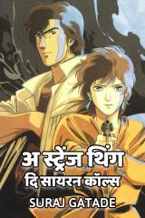 अ स्ट्रेंज थिंग - दि सायरन कॉल्स द्वारा Suraj Gatade in Marathi