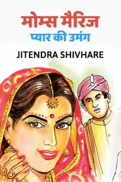 Jitendra Shivhare द्वारा लिखित माँमस् मैरिज - प्यार की उमंग बुक  हिंदी में प्रकाशित