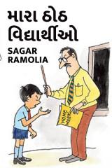 મારા ઠોઠ વિદ્યાર્થીઓ by Sagar Ramolia in Gujarati